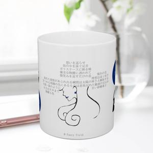 変形詩マグカップ「淑女」