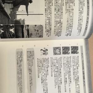 Twitterウタカゼミニノベル集『#小さな日誌』140字の旅日記