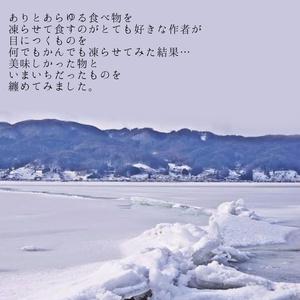 凍らせてみた!