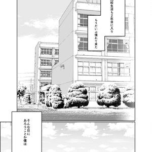 【安清】隣の純情セボンハート