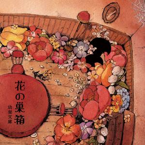 花の巣箱【DL版】