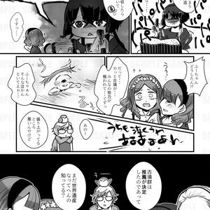 SAKAISM2 嗚呼青春の古墳ワールド編