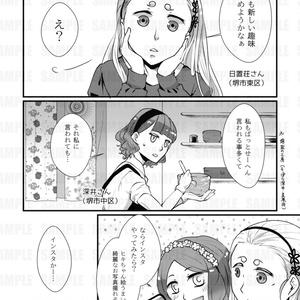 SAKAISM3 サウザンツビター&スイーツ編