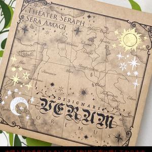 【完売】[CD]VERUM - oremus 特装版「太古の呼声を記す手紙」