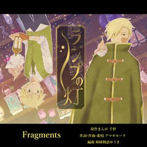 [DL]Fragments+Mehr Licht