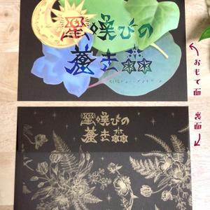 [CD] 星喚びの蒼き森