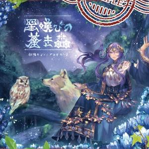 [DL]星喚びの蒼き森