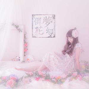 [DL]夢幻憐花
