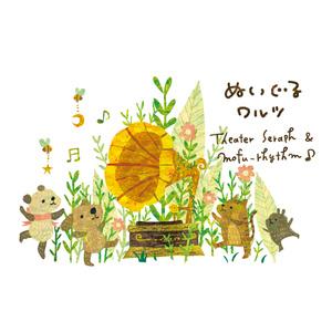 [DL]ぬいぐるワルツ feat.モフリズム