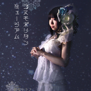 【完売】[CD]コスモポリタンミュージアム