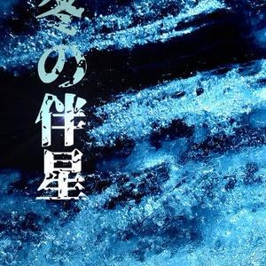 冬の伴星【P5主人公×坂本竜司】