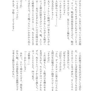 ワレハナンジ【P5主人公+モルガナ中心ギャグ小説本】