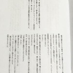 Hero*Ryuji 140*140Stories Bromantic Selection[P5主人公&坂本竜司]