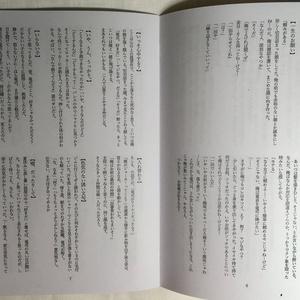 Hero*Ryuji 140*140Stories One Side Love Selection[BL/主人公×坂本竜司]