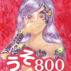 うそ800