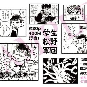 学生松野軍団 (オールキャラ, 20p)