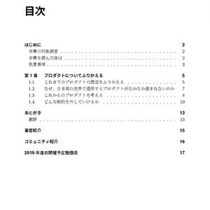 [PDF版] プロダクトオーナーになる前に読む本 vol.1
