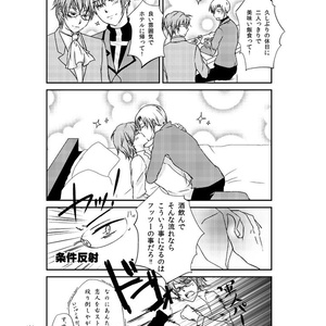 輪舞曲副読本