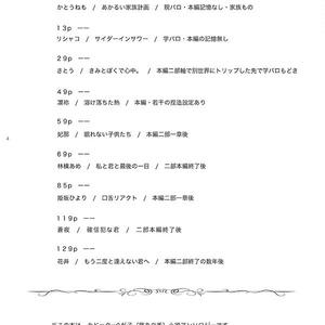 カドぐだ♀小説アンソロジー【SunnyPlace】