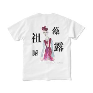 もろぞふ(藻露祖腑)背面漢字Tシャツ
