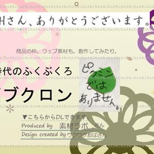 リサイタグ福ブクロン値札(送料込み1111枚)リサイクルタグ ・創作オリジナル・プライスタグ
