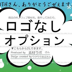 【単品購入不可】ロゴ表示なしオプション(値札タグ商品と合わせてどうぞ♪)リサイタグ ・創作オリジナル
