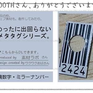 めったに出回らない、メタタグシリーズ!ぞろ目・鏡・ステップ&スキップ・キリ番タグ値札(送料込み280枚)リサイクルタグ ・創作オリジナル・プライスタグ