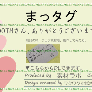 まっタグ値札(送料込み120枚)リサイクルタグ ・創作オリジナル・プライスタグ