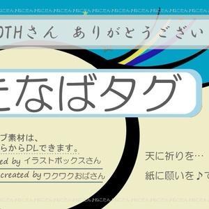 たなばタグ・たなぼタグ値札タグ(送料込み120枚)リサイクルタグ ・創作オリジナル・プライスタグ