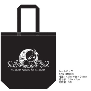 Fall into BLACK 黒トートバッグ