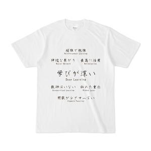 ディープラーニングのTシャツ