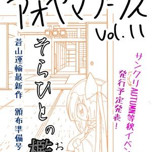 無料誌 アオヤマワークスVol.11
