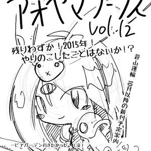 無料誌 アオヤマワークスVol.12