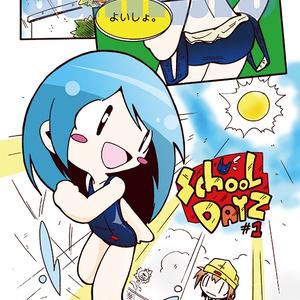 SCHOOL DAYZ 【ダウンロード版】