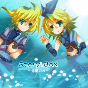 StoryBox -追憶の水-