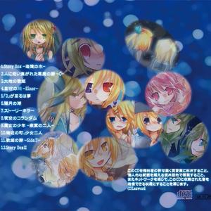 StoryBox -追憶の水-(あんしんBOOTHパック)