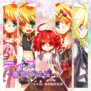 (5月末まで)「四季廻りの庭」より「ティア -春告げの桜-」