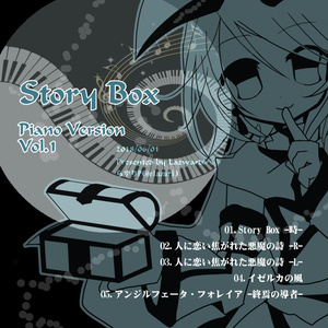 【DL】Story Box Piano Version Vol.1