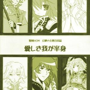 聖剣HOM在庫整理(3種、各¥100~)
