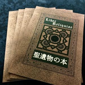 聖遺物の本