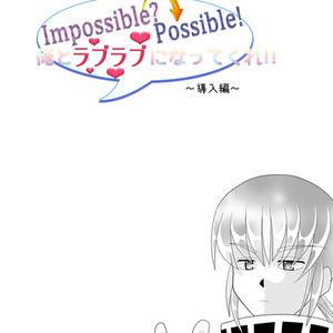 ShiningForceIII「Impossible?→Possible! 俺とラブラブになってくれ!」シリーズセット(7冊)