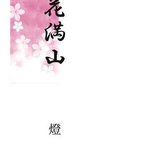 「花満山」+無料配布本文庫版「唯一」セット/燈個人誌