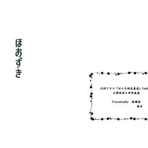 政虎本「ほおずき」/桜子さん個人誌