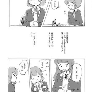 【プリパラ】FROST DAY