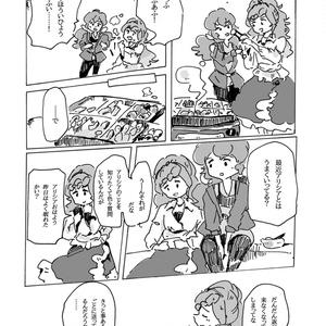 【芸カ19】すてきなうそ