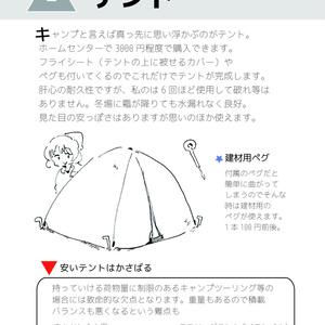 【データ版】キャンプがしたい ~ホームセンターからはじめるキャンプ~