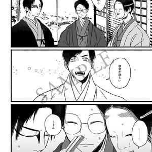 伊火色恋道中