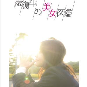 慶應美女図鑑vol.2