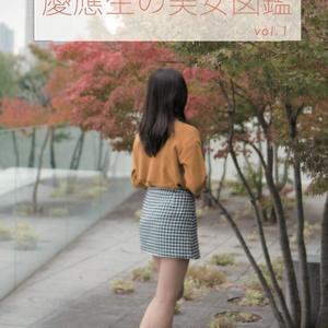 慶應生の美女図鑑