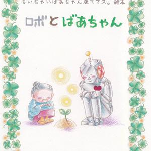 絵本 1 「ロボとばあちゃん」